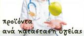 Προϊόντα ανα κατάσταση Υγείας