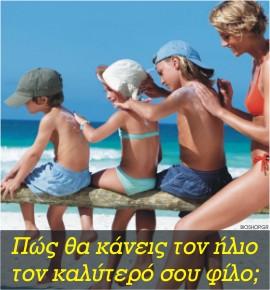 ΑΝΤΗΛΙΑΚΑ