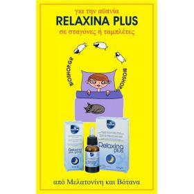 Μελατονίνη για την αϋπνία