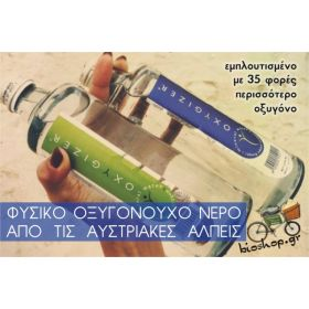 OXYGIZER WATER