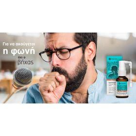 SUPRAMMUNE Cough Spray AGAN